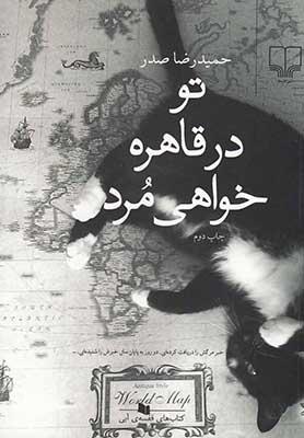تو در قاهره خواهي مرد