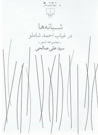 شبانه ها در غياب احمد شاملو