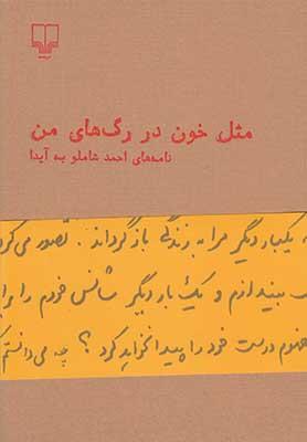 مثل خون در رگهاي من: نامههاي احمد شاملو به آيدا