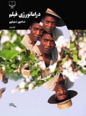 دراماتورژي فيلم