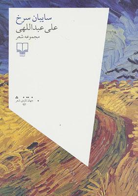 سايبان سرخ: مجموعه شعر