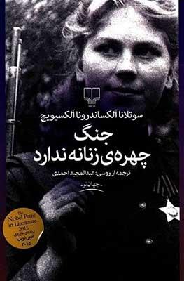 جنگ چهرهي زنانه ندارد