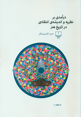 درآمدي بر نظريه و انديشه ي انتقادي در تاريخ هنر