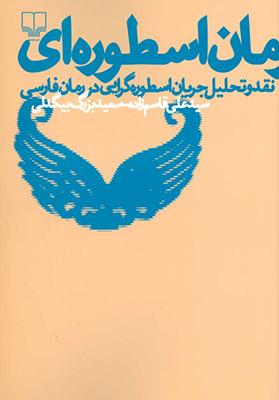 رمان اسطوره اي (نقد و تحليل جريان اسطوره گرايي در رمان فارسي)
