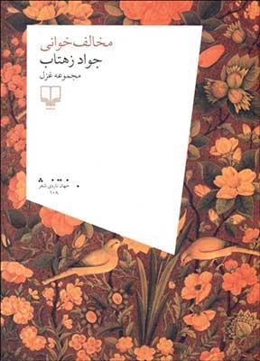 مخالف خواني /مجموعه غزل