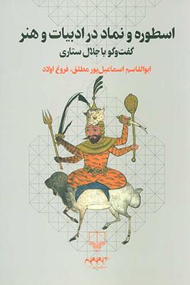 اسطوره و نماد در ادبيات و هنر