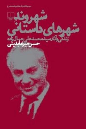 شهروند شهرهاي داستاني :زندگي و آثار سيدمحمدعلي جمال زاده
