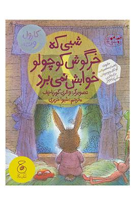 شبي كه خرگوش كوچولو خوابش نمي برد / قصه هاي دوستي