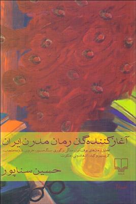 آغاز كننده گان رمان مدرن ايران