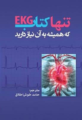 تنها كتاب EKG كه هميشه به آن نياز داريد