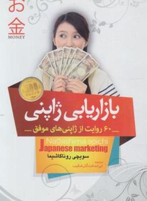بازاريابي ژاپني