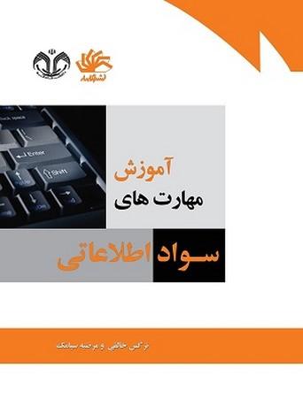 آموزش مهارت هاي سواد اطلاعاتي