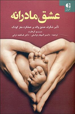 عشق مادرانه (تاثير شگرف عشق والد بر عملكرد مغز كودك)