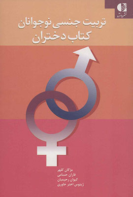 تربيت جنسي نوجوانان /كتاب دختران