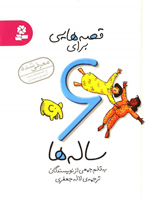 قصههايي براي 6 سالهها (به قلم جمعي از نويسندگان)