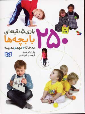 250 بازي 5 دقيقهاي با بچهها در خانه و مهد و مدرسه