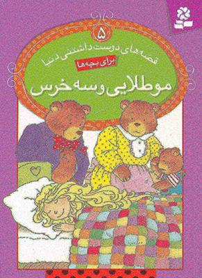 موطلايي و سه خرس بازنويسي از يك حكايت قديمي-قصه هاي دوستداشتني دنيا5