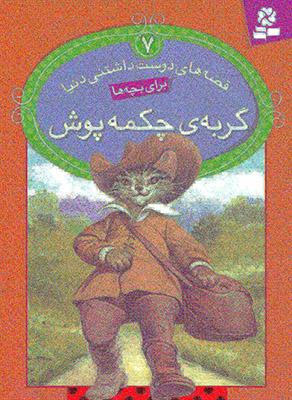 گربهي چكمهپوش-قصه هاي دوست داشتني دنيا 7