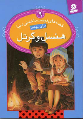 هنسل و گرتل: بر اساس داستاني از برادران گريم-قصه هاي دوستداشتني دنيا9
