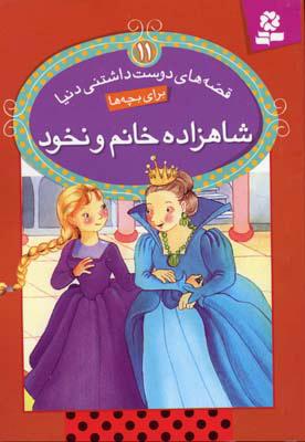 شاهزاده خانم و نخود-قصه هاي دوستداشتني دنيا11