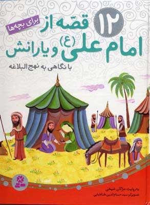 12 قصه از امام علي (ع) و يارانش با نگاهي به نهج البلاغه براي بچهها