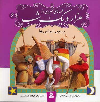 درهي الماسها-هزار ويك شب6