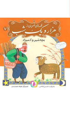 بچه شير و آدميزاد-هزار ويك شب7