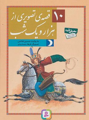10 قصهي تصويري از هزار و يك شب: ماهيگير و ديو، شاهين و پادشاه، علاءالدين و چراغ جادو....