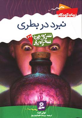 نبرد در بطري / سرزمين سحرآميز 43