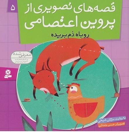 روباه دم بريده(قصه هاي تصويري از پروين اعتصامي 5)
