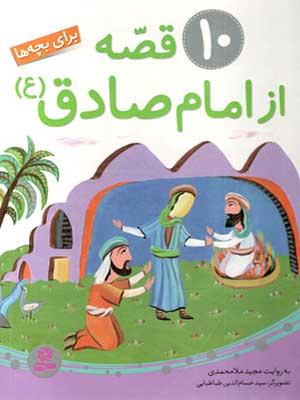 10 قصه از امام صادق (ع) براي بچهها