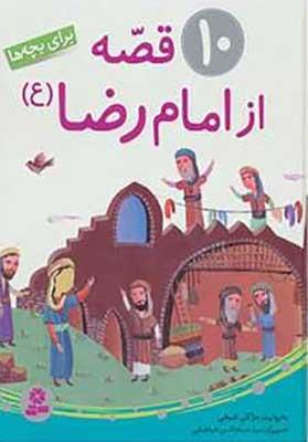 10 قصه از امام رضا (ع)