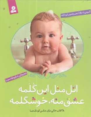 اتل متل اين گلمه، عشق منه، خوشگلمه: آلبومي با 180 شعر و تصوير كودكانه بر اساس كتاب Baby love