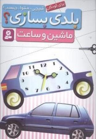 بلدي بسازي ؟ ماشين و ساعت