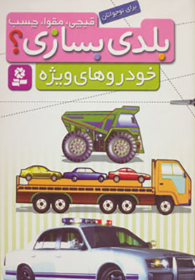 قيچي مقوا چسب : خودروهاي ويژه