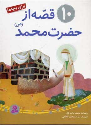 10 قصه از حضرت محمد (ص)