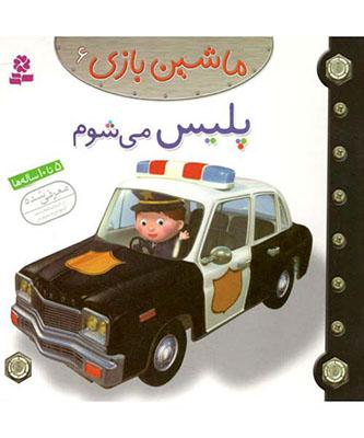 پليس ميشوم-ماشين بازي6