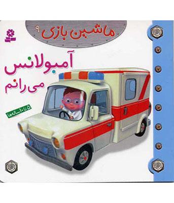 آمبولانس ميرانم-ماشين بازي9