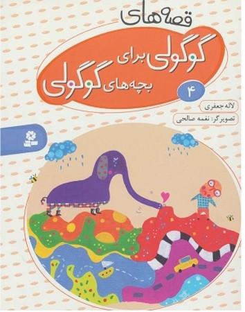قصه هاي گوگولي براي بچه هاي گوگولي 4
