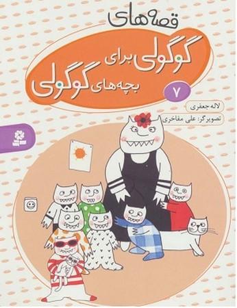 قصه هاي گوگولي براي بچه هاي گوگولي 7