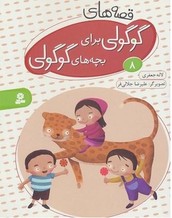 قصه هاي گوگولي براي بچه هاي گوگولي 8