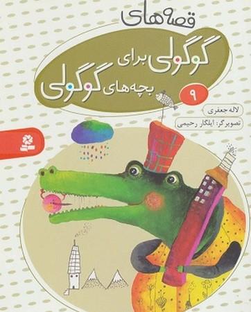 قصه هاي گوگولي براي بچه هاي گوگولي 9