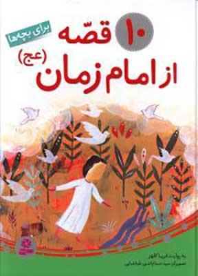 10 قصه از امام زمان (عج) براي بچهها