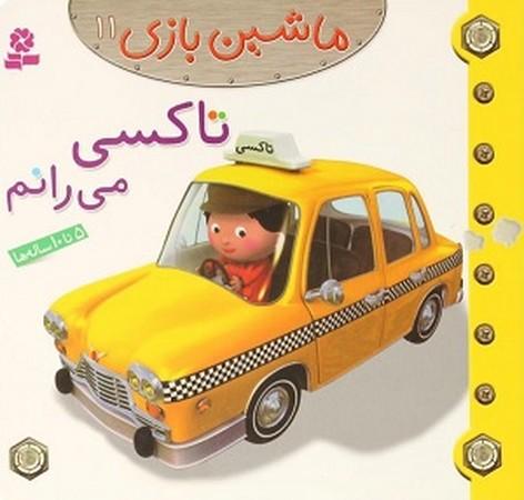 تاكسي ميرانم-ماشين بازي11