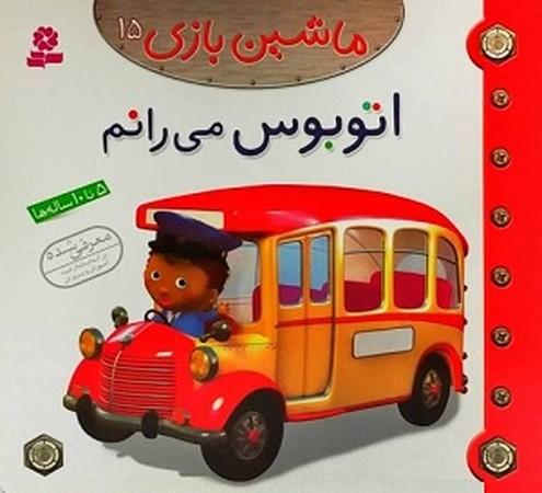 اتوبوس ميرانم-ماشين بازي15