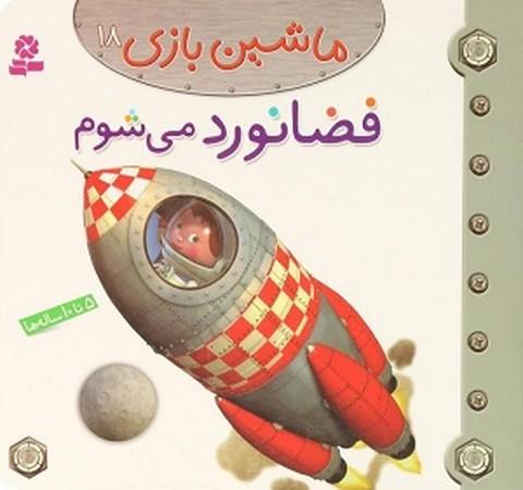 فضانورد مي شوم-ماشين بازي18