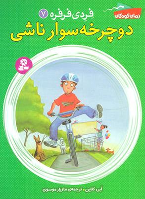 فردي فرفره 7 / دوچرخه سوار ناشي