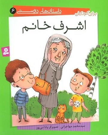 داستان هاي دوستي 6 : اشرف خانم