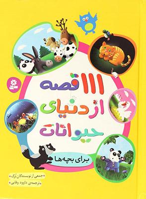 111 قصه از دنياي حيوانات