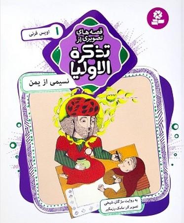 قصه هاي تصويري از تذكره الاوليا : نسيمي از يمن